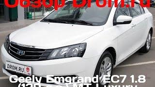 Новый Geely Emgrand EC7 2016-2017 - фото, цена и комплектации, характеристики, тест-драйвы и видео