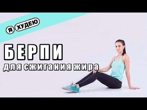 Берпи - лучшее упражнение для сжигания жира#3 II Я худею с Екатериной Кононовой