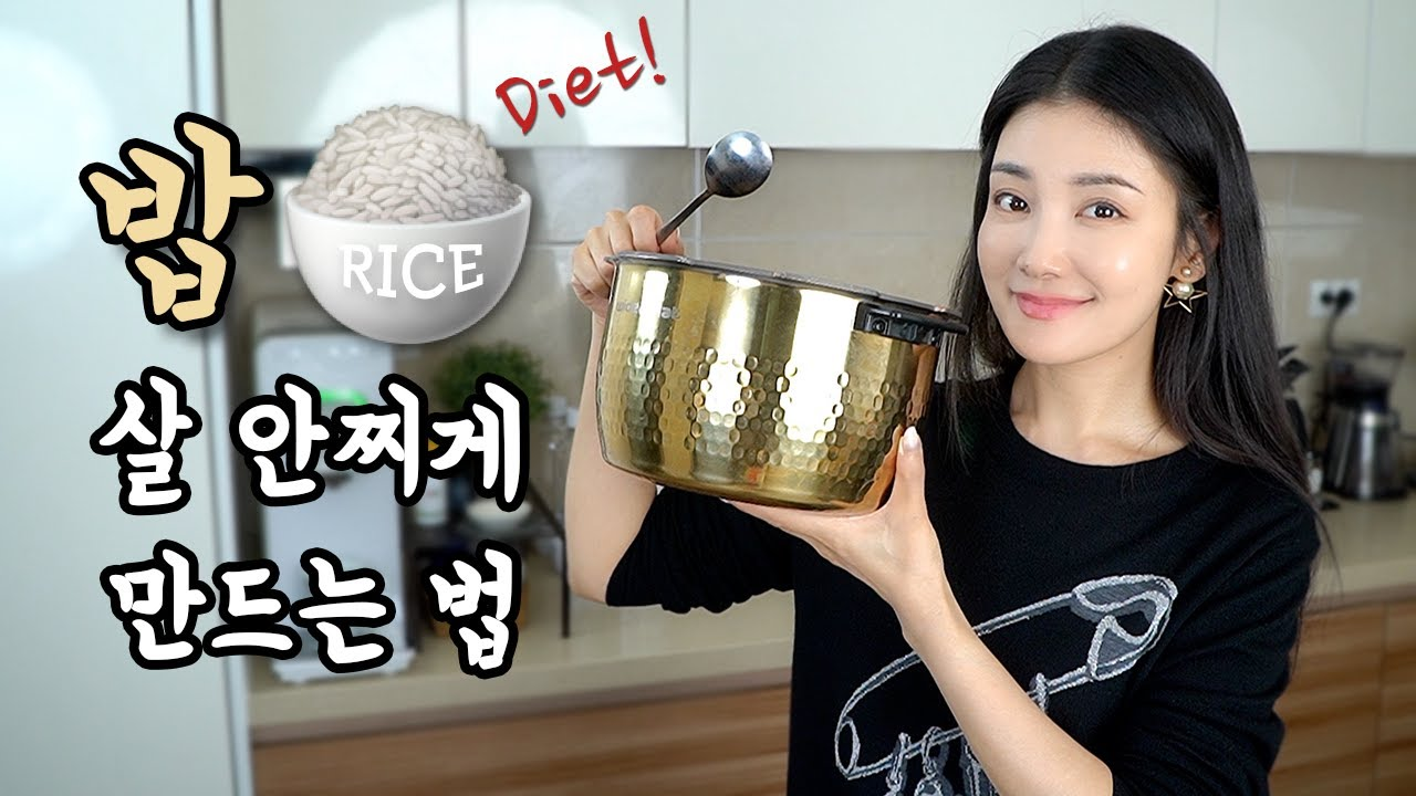 [SUB/CC] 매일 먹는 밥🍚살 안찌게 짓는 법! How to cook diet steamed rice 🥄 | 뷰티클라우드 유나 UNA