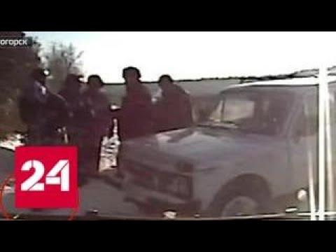 В Челябинской области егеря задержали майора МВД в компании браконьеров - Россия 24