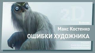 ОШИБКИ НАЧИНАЮЩИХ ХУДОЖНИКОВ // МАКС КОСТЕНКО