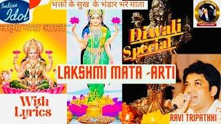 Lakshmi Aarti | Om Jai Lakshmi Mata with Lyrics | Ravi Tripathi Official
