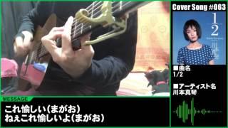 1/2 - 川本真琴 これ弾いてみたら愉しかったwww □原曲はこちら↓ http...