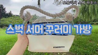 스타벅스 summer 꾸러미 가방 언박싱, 내용물 소개