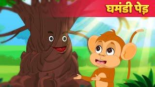 घमंडी पेड़ | Proud Tree Kahani in Hindi | Kahani For Kids | Hindi Fairy Tales
