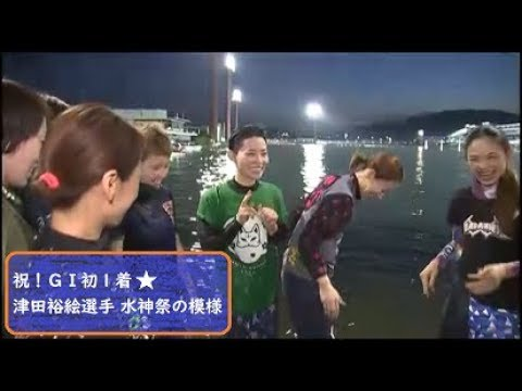 PG1第33回 レディースチャンピオン2日目津田裕絵選手のGⅠ初1着水神祭の模様をお届け
