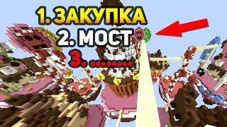 ШИКАРНАЯ ТАКТИКА ДЛЯ ОДИНОЧЕК! - (Minecraft Egg Wars)