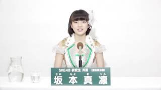 AKB48 49thシングル 選抜総選挙 アピールコメント SKE48 研究生 坂本真...