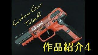 ミリタリーブログ Custom Gun Take.Rも 是非ご覧ください。 https://taker.militaryblog.jp/
