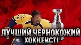СЕТЕВЫЕ БУЛЛИТЫ // САМЫЙ ДОРОГОЙ ЗАЩИТНИК // ФИНАЛ НХЛ