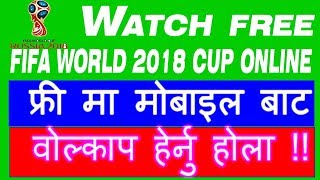 How to Watch Online FIFA World Cup 2018 in Mobile||FIFA World Cup 2018 Online बाट फ्री मा  हेर्नुहोस