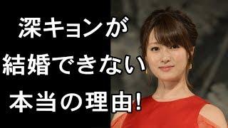 深田恭子さんの彼氏は、なんと〇〇のオーナー!? ドラマで深キョンのセ...
