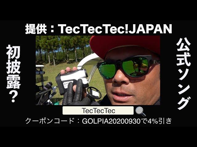 TecTecTec公式ソング初披露!?引き分け狙いのマッチプレー【④tectectec18H】