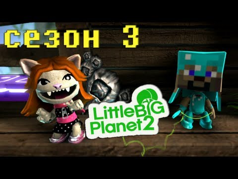 ч.48 LittleBigPlanet 2 с кошкой - Nuclear industry