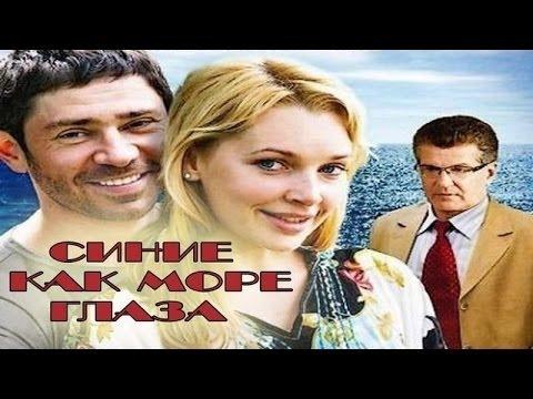 Sinie kak more glaza Film smotret russkie melodrami 2017