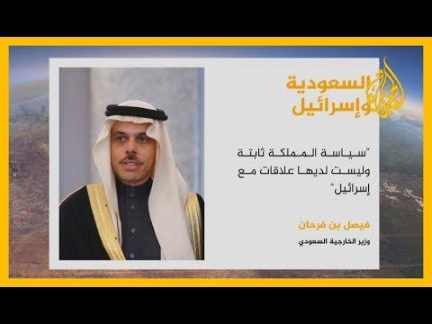 ???? وزير الخارجية السعودي: الإسرائيليين غير مرحب بهم في #السعودية  - نشر قبل 2 ساعة