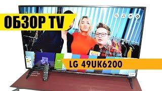 """Телевизор LG 49UK6200 видео обзор Интернет магазина """"Евро Склад"""""""