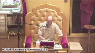 БГ 9.33 Е.М. Александр Зинкевич пр. 21.7.21