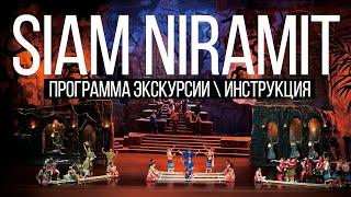 Сиам Нирамит Инструкция Siam Niramit Manual