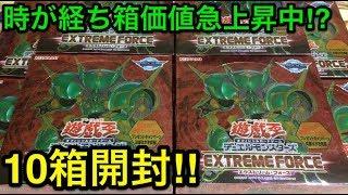 関西旅行で購入したエクストリーム・フォースを10箱開封していきます!