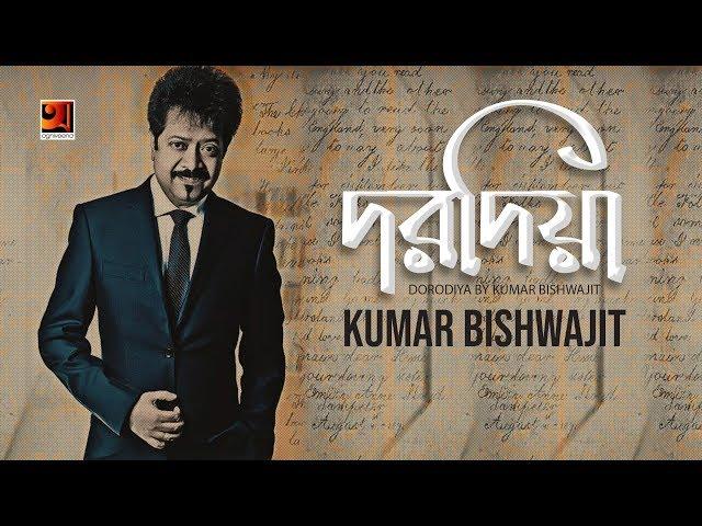 Dorodiya | by Kumar Bishwajit | All Time Hit Song | Official Lyrical  Video | ☢ EXCLUSIVE ☢