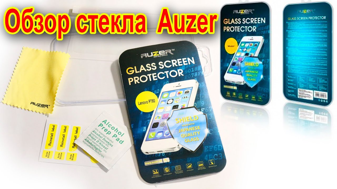 f4825e65e0e6 Обзор защитного стекло AUZER для Lenovo P780 (AG-LP780) - YouTube