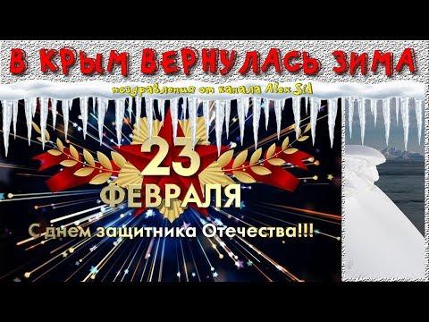 Опять зима в Крыму / 23 Февраля