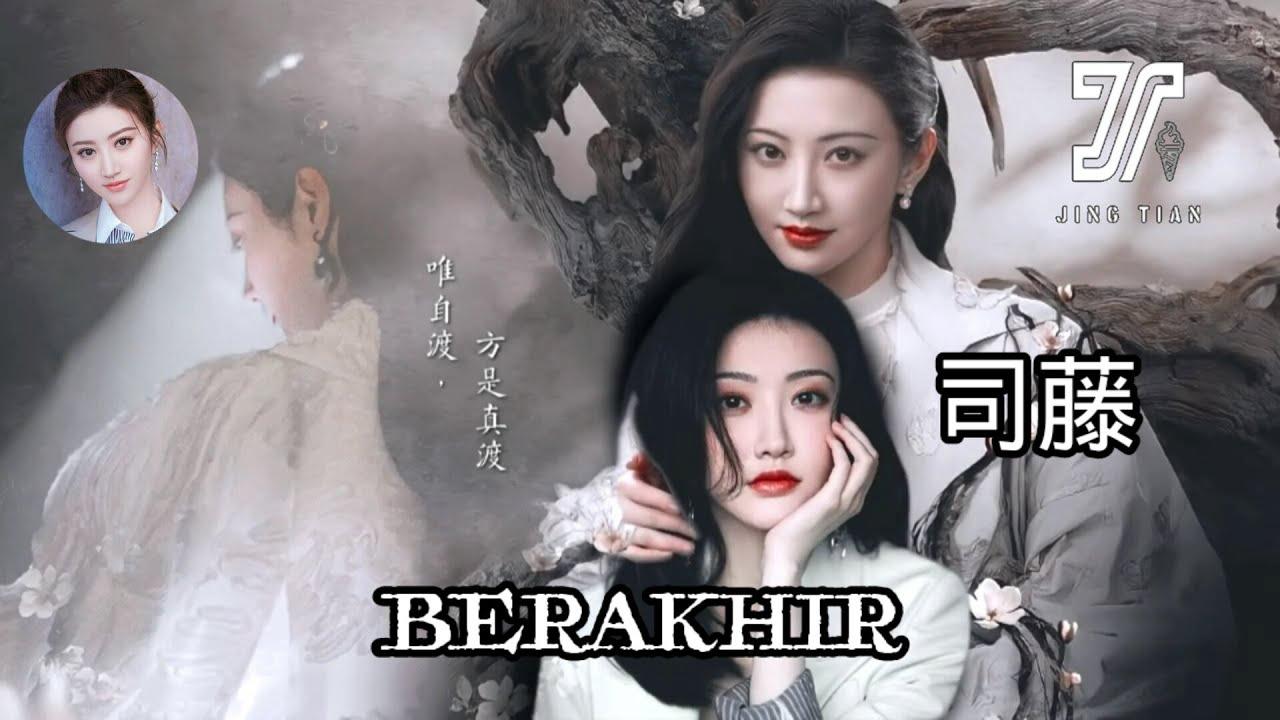 Download Akhir dari film rattan 2021   司藤 Jing Tian, Vin Zhang