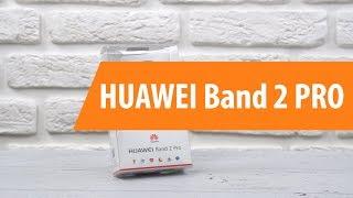 распаковка фитнес-браслета HUAWEI Band 2 PRO / Unboxing HUAWEI Band 2 PRO