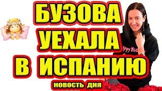 Дом 2 НОВОСТИ - Эфир 26.01.2017 (26 января 2017)