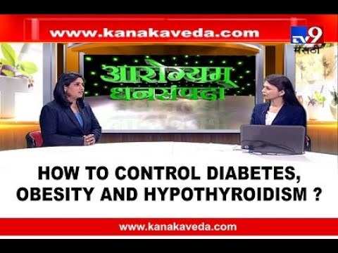 obesity,-diabetes-and-hypothyroidism-|-how-to-control-them-?-by-dr-ashwini-gaikwad-|-kanakaveda