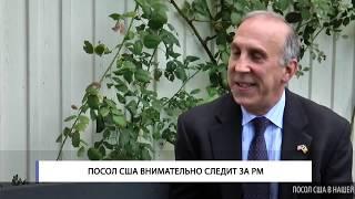 Посол США внимательно следит за РМ
