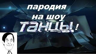 шоу ТАНЦЫ маленькая пародия!
