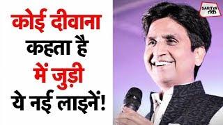 Koi Deewana Kehta Hai में Kumar Vishwas ने जोड़ी नई लाइनें   Sahitya Tak
