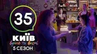 Киев днем и ночью - Серия 35 - Сезон 5