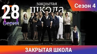 Закрытая школа. 4 сезон. 28 серия. Молодежный мистический триллер