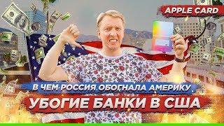 УБОГИЕ БАНКИ И APPLE CARD - В ЧЕМ РОССИЯ ОПЕРЕЖАЕТ США