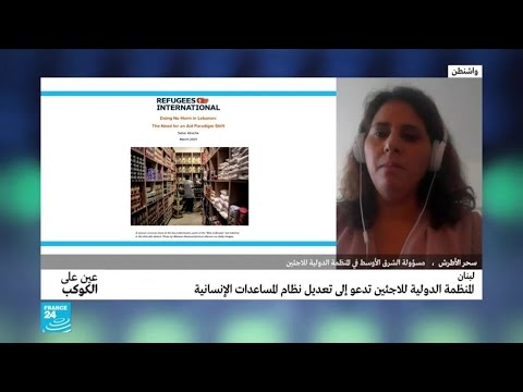 لبنان: المنظمة الدولية للاجئين تدعو إلى تعديل نظام المساعدات الإنسانية  - 16:00-2021 / 3 / 4