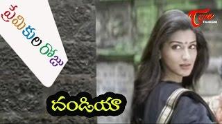 Premikula Roju - Telugu Songs - Dhaandiya
