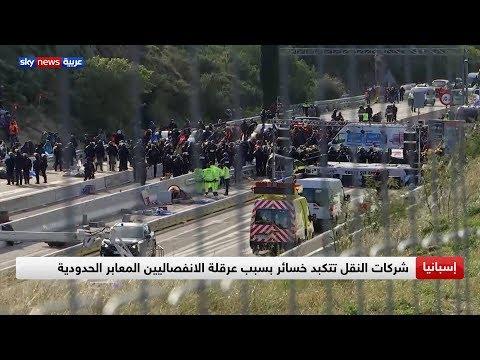 ناشطون كاتالونيون يقطعون أحد أهم الطرق الدولية بين فرنسا وإسبانيا  - نشر قبل 48 دقيقة