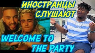 ИНОСТРАНЦЫ СЛУШАЮТ: DIPLO, LIL PUMP - WELCOME TO THE PARTY. ДЖУНИОР ПЕРЕПЕЛ LIL PUMP'a.