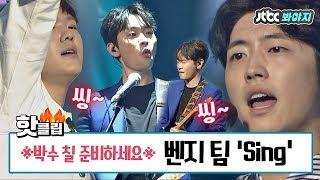 ♨핫클립♨ [HD] (씽씽~ 불어라~^▽^) 평생 노래 소취! 벤지 팀의