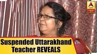 Suspended Uttarakhand Teacher REVEALS What Happened During Trivendra Rawat's Janta Darbar | ABP News