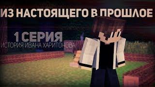 """Minecraft сериал: """"Из Настоящего В Прошлое"""" 1 серия(Пилотная). (Minecraft Machinima)"""