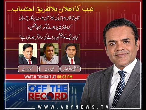Off The Record  2nd April 2018