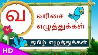 Va Vaa  Varisai sorkal – Basic Tamil letters Set – uirmai eluthukal-– KidsTv Sirukathaigal