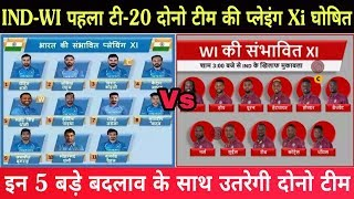 India Vs Westindies 1st T20 Match 2019 || India Playing Xi || West indies Playing Xi ||