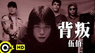 伍佰 Wu Bai&China Blue【背叛 Betray】Official Music Video