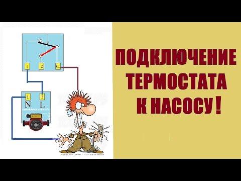 Термостат. Как подключить к насосу?