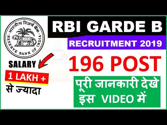 RBI GRADE B 2019- Notification Salary 1Lakh+ Per Month (Qualification / Exam pattern / Age Criteria)